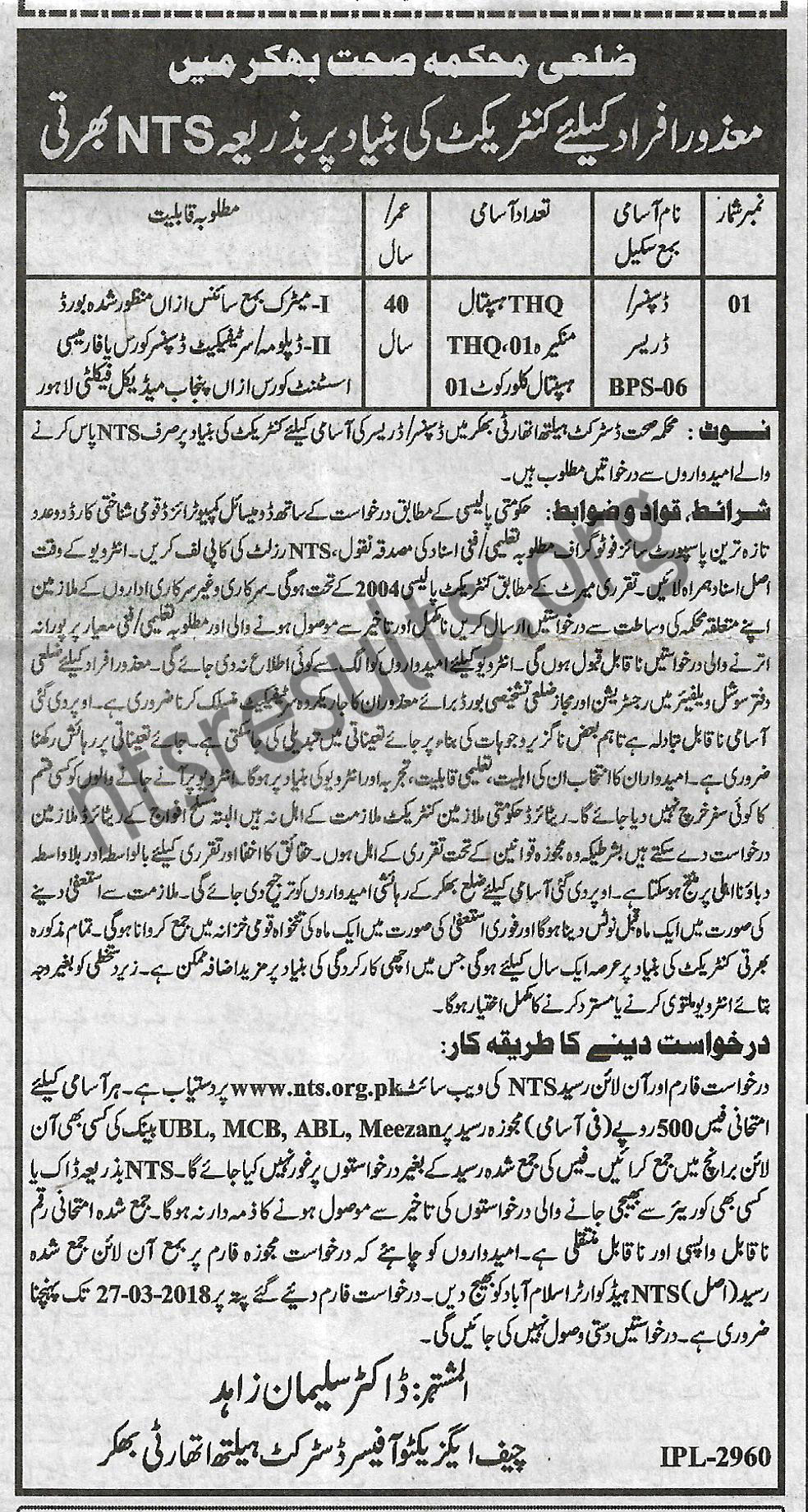 District Health Authority DHA Bhakkar Dresser Dispenser Jobs Via NTS