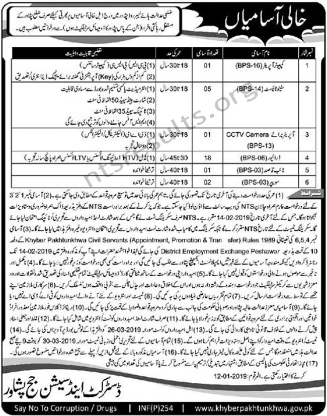 District Session Judge Peshawar Jobs Via NTS