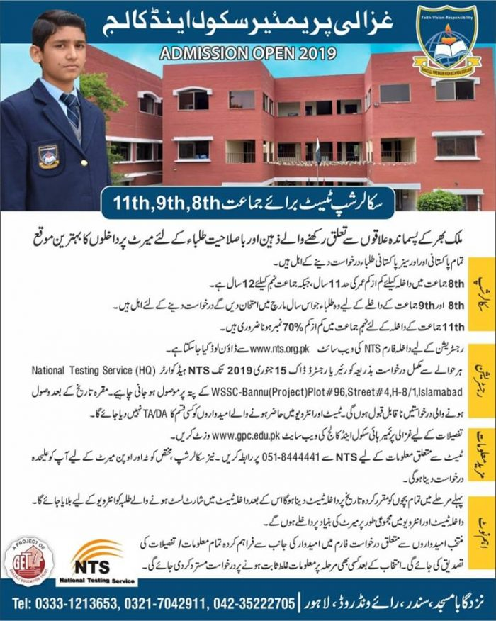 GPC Ghazali Premier School Colleges For Boys Lahore Admission NTS Test Roll No Slip
