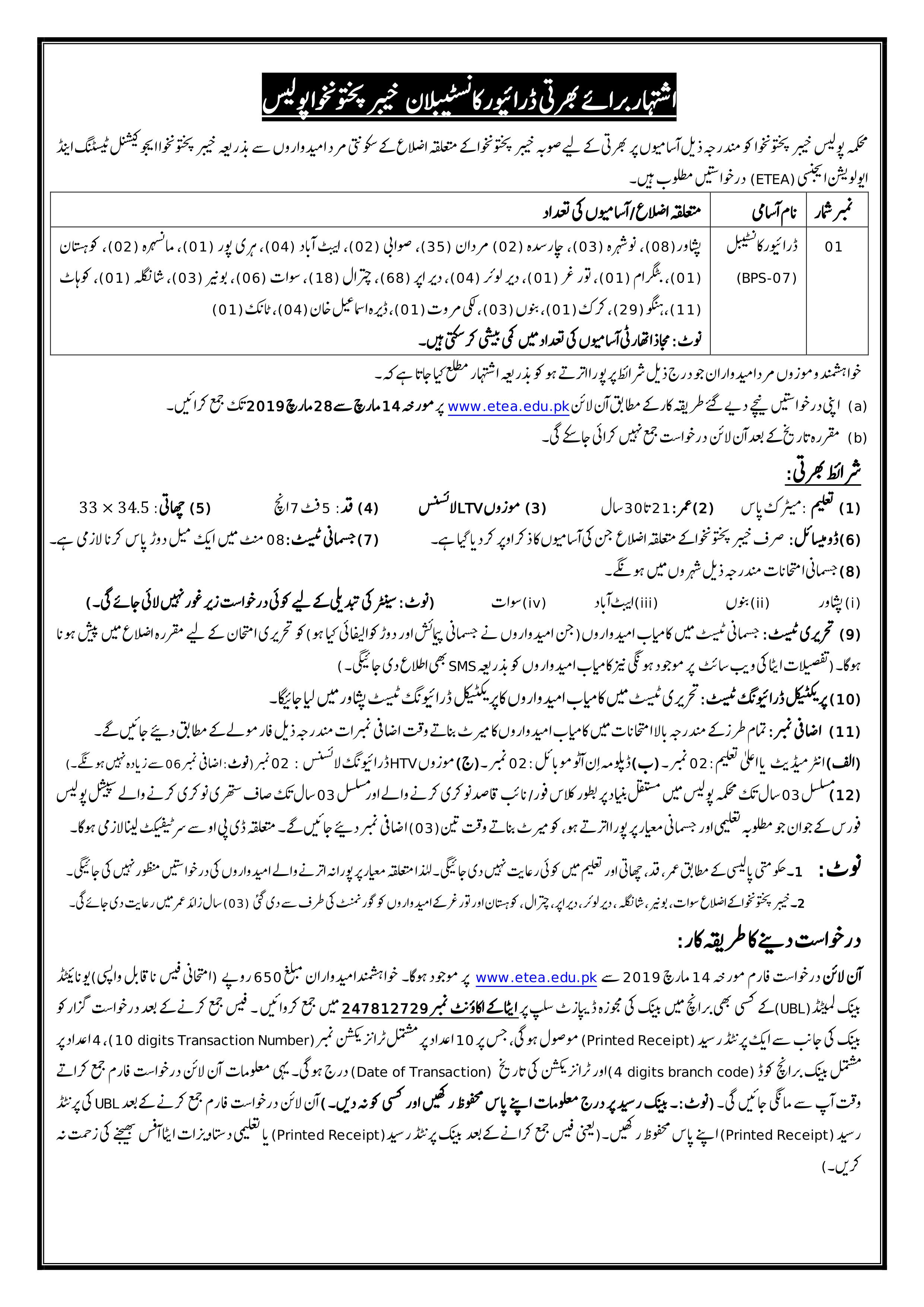 KPK Police Department Police Driver Police Constable Jobs ETEA Test Roll No Slip