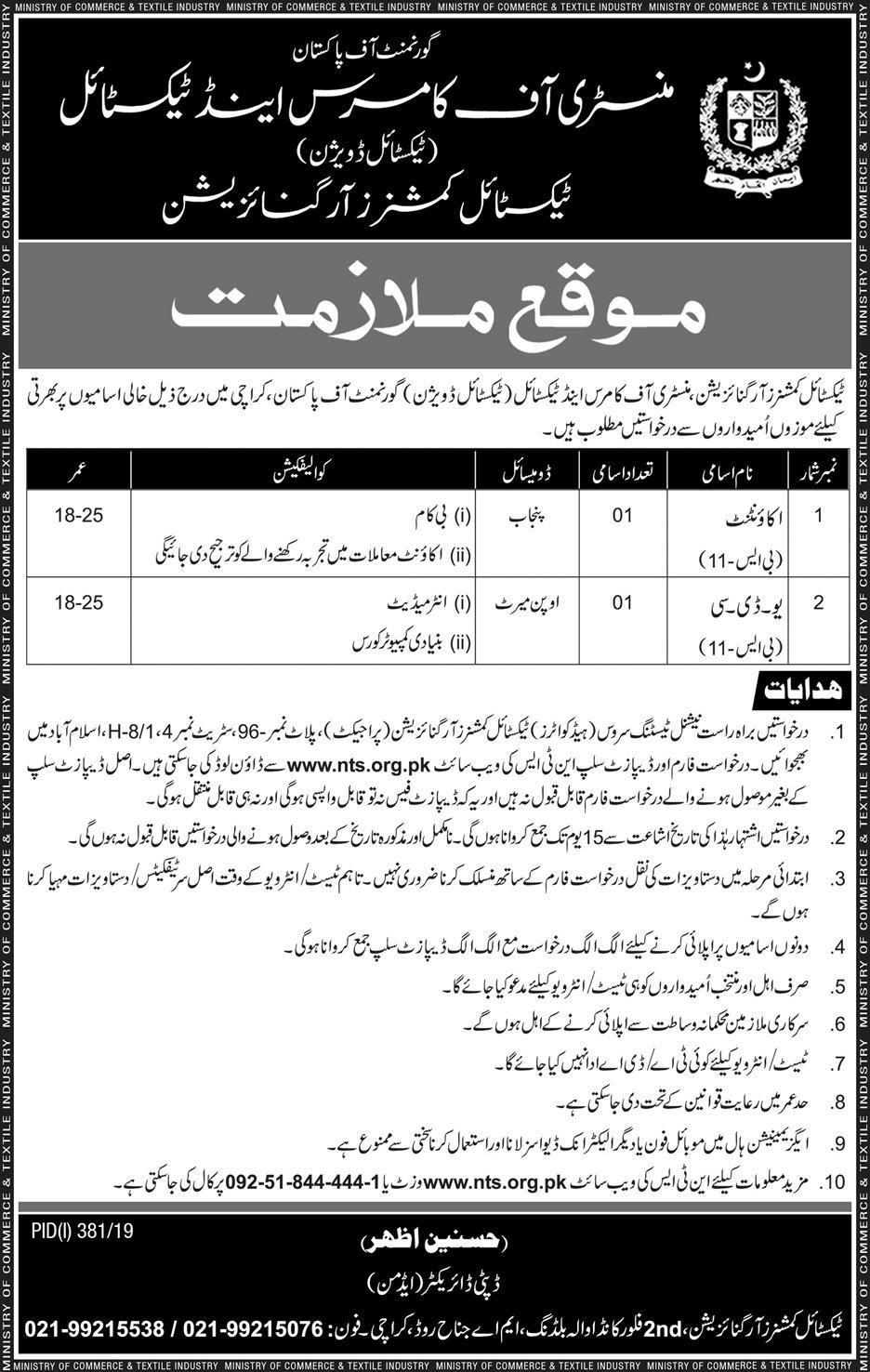 Ministry of Commerce Textile MOCT Jobs Via NTS