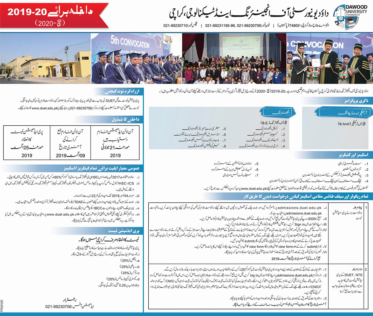 Dawood University of Engineering Technology DUET Karachi Admission 2019 2020 Batch 2020 NTS Test Roll No Slip