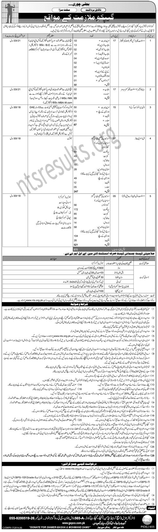 Gujranwala Electric Power Company GEPCO Jobs Via NTS