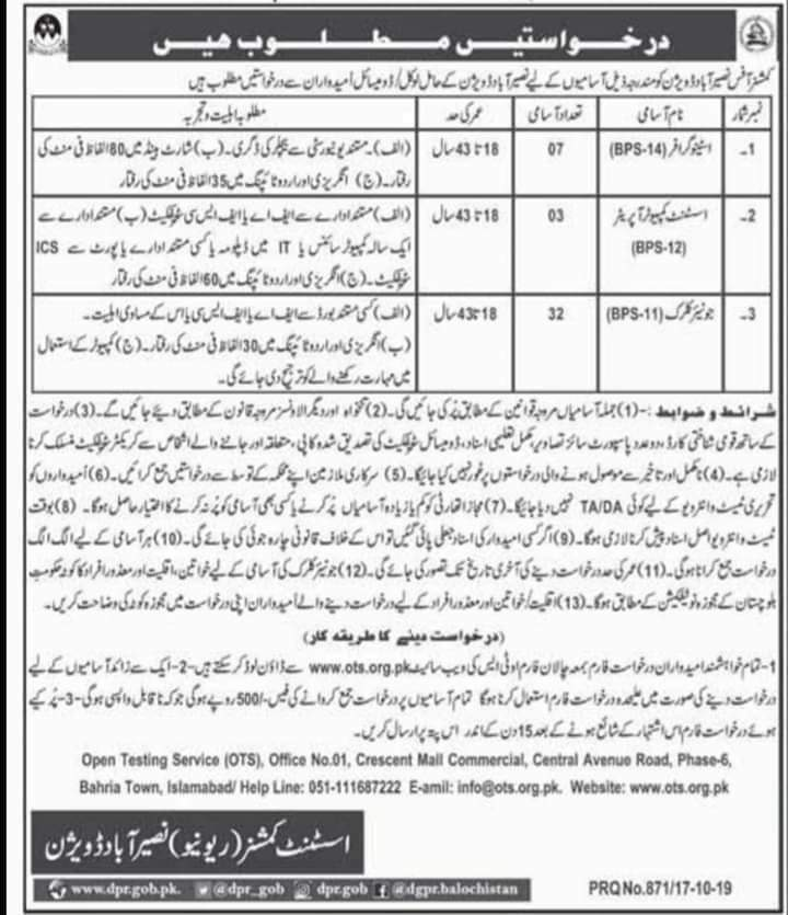 Commissioner Office Naseerabad Balochistan Jobs Via OTS