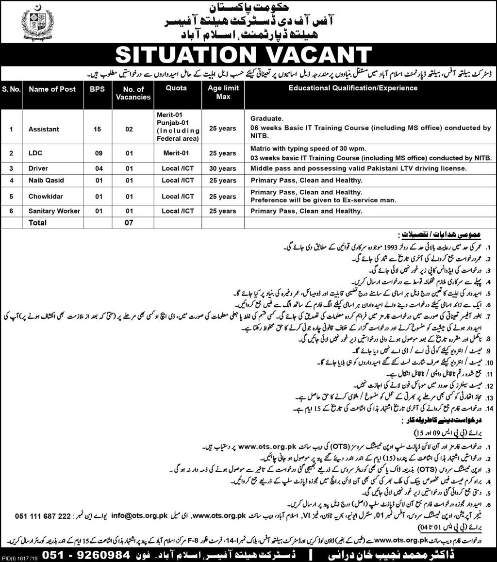District Health Officer Islamabad Jobs OTS Test Roll No Slip