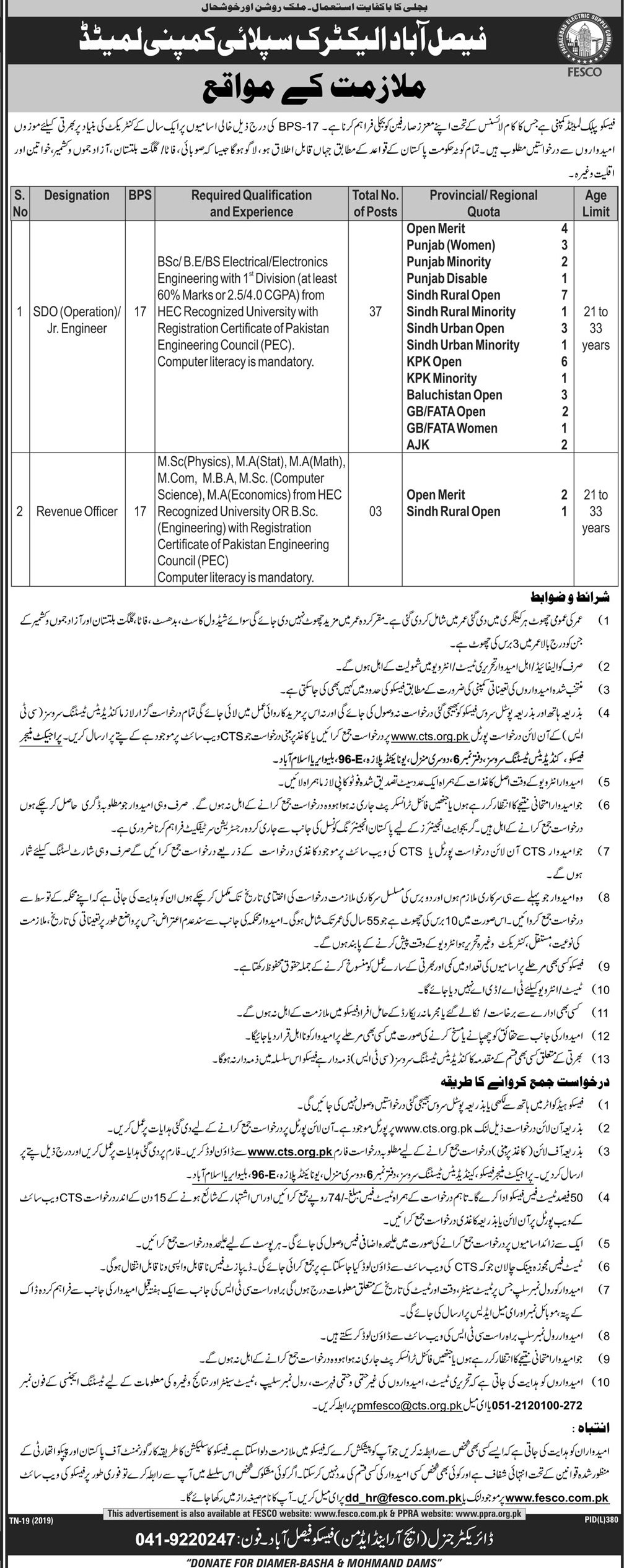 Faisalabad Electric Supply Company FESCO Jobs CTS Test Result