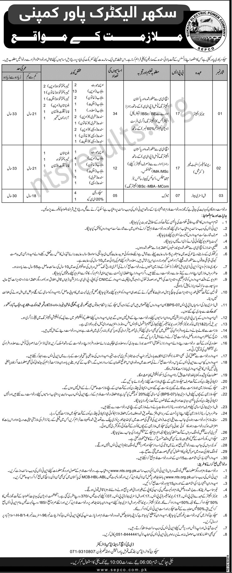 Sukkur Electric Power Company SEPCO Jobs Via NTS