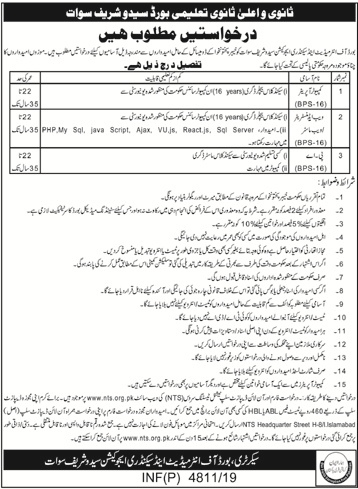 Board of Intermediate and Secondary Education Saidu Sharif Swat Jobs Via NTS