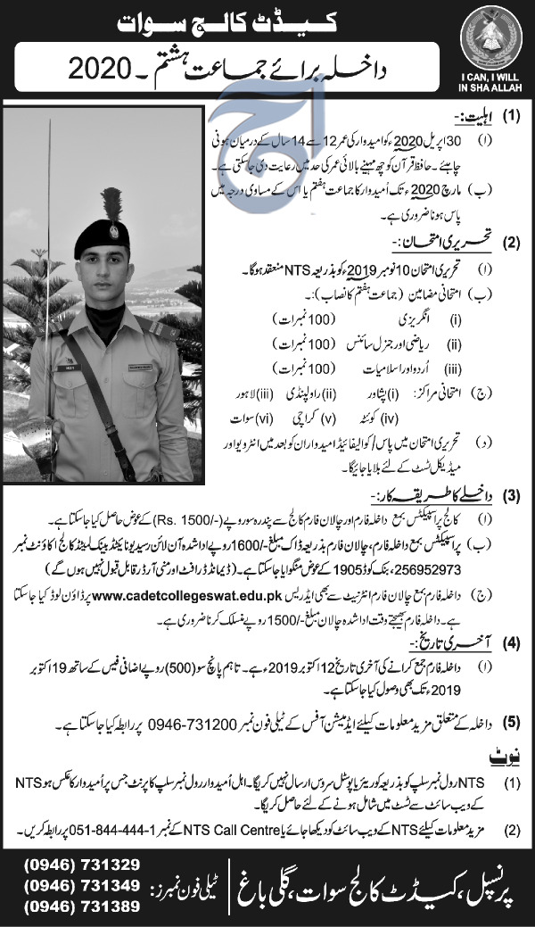 CSS Cadet College Swat Admissions 8th Class 2020 NTS Test Result Merit List