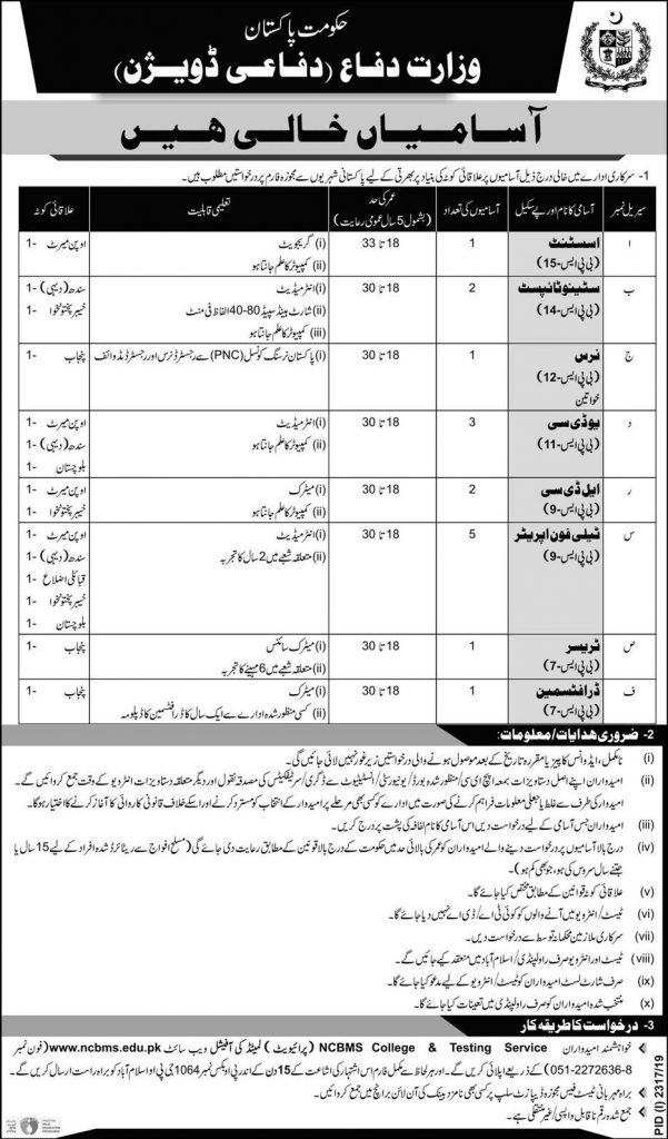 Ministry of Defence MOD Jobs NCBMS Test Roll No Slip
