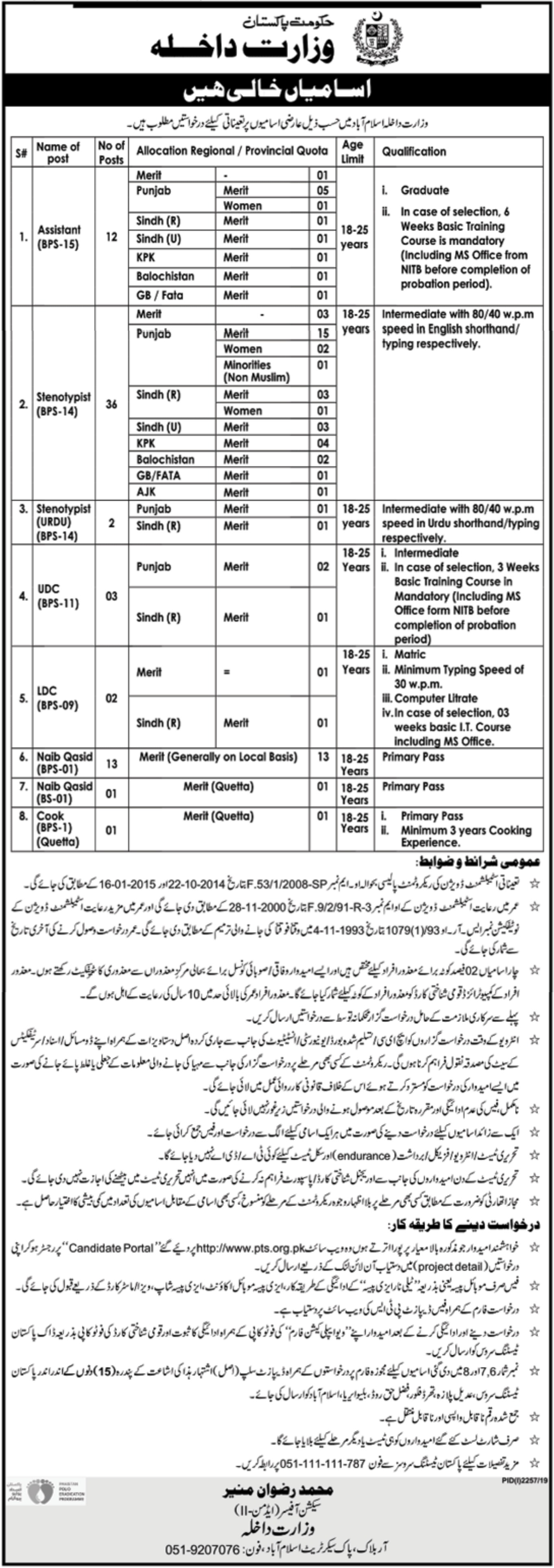 Ministry of Interior Jobs PTS Test Result