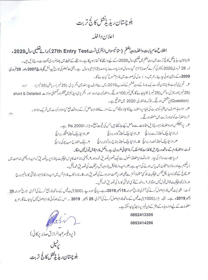 Balochistan Residential College Turbat Admission 7th Class CTSP Result