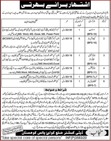 Deputy Commissioner Office Kolai Pallas Kohistan Jobs NTS Roll No Slip