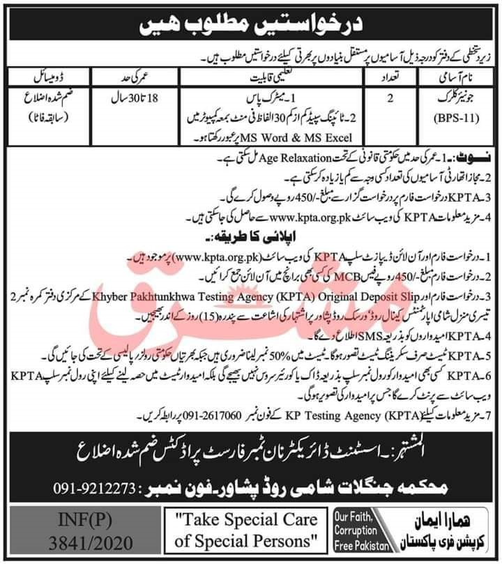Directorate of Non Timber Forest Products Peshawar Jobs KPTA Roll No Slip