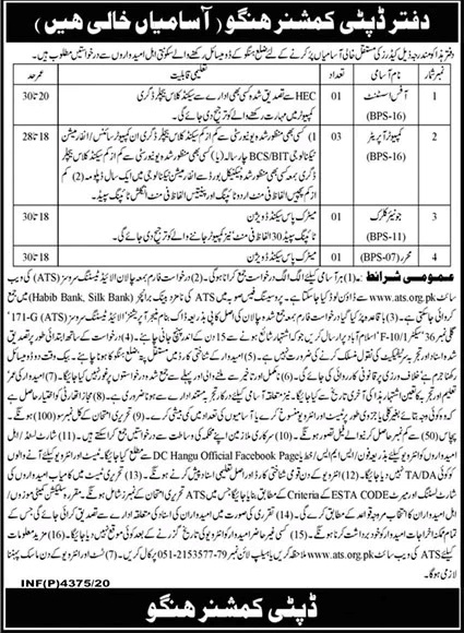 Office of the Deputy Commissioner Hangu Jobs ATS Roll No Slip