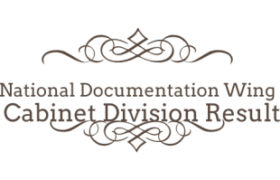 Cabinet Division National Documentation Wing Latest NTS Test Result