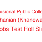 Divisional Public School College Jahanian Khanewal NTS Test 6th May 2018 Roll no Slip