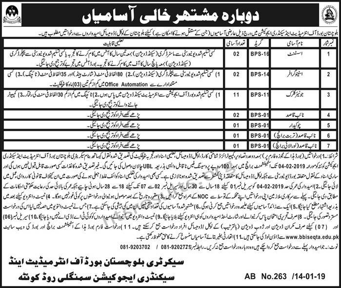 Balochistan Board of Intermediate Secondary Education BBISE Jobs