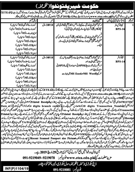 Civil Secretariat Establishment Department KPK Computer Operator Stenographer Jobs ETEA Test Roll No Slip