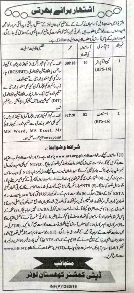 DC Deputy Commissioner Kohistan Lower Jobs NTS Test Result
