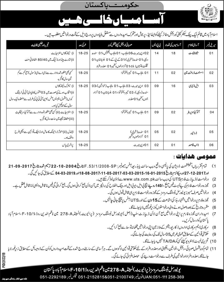 Public Sector Organization Islamabad Jobs UTS Test Roll No Slip
