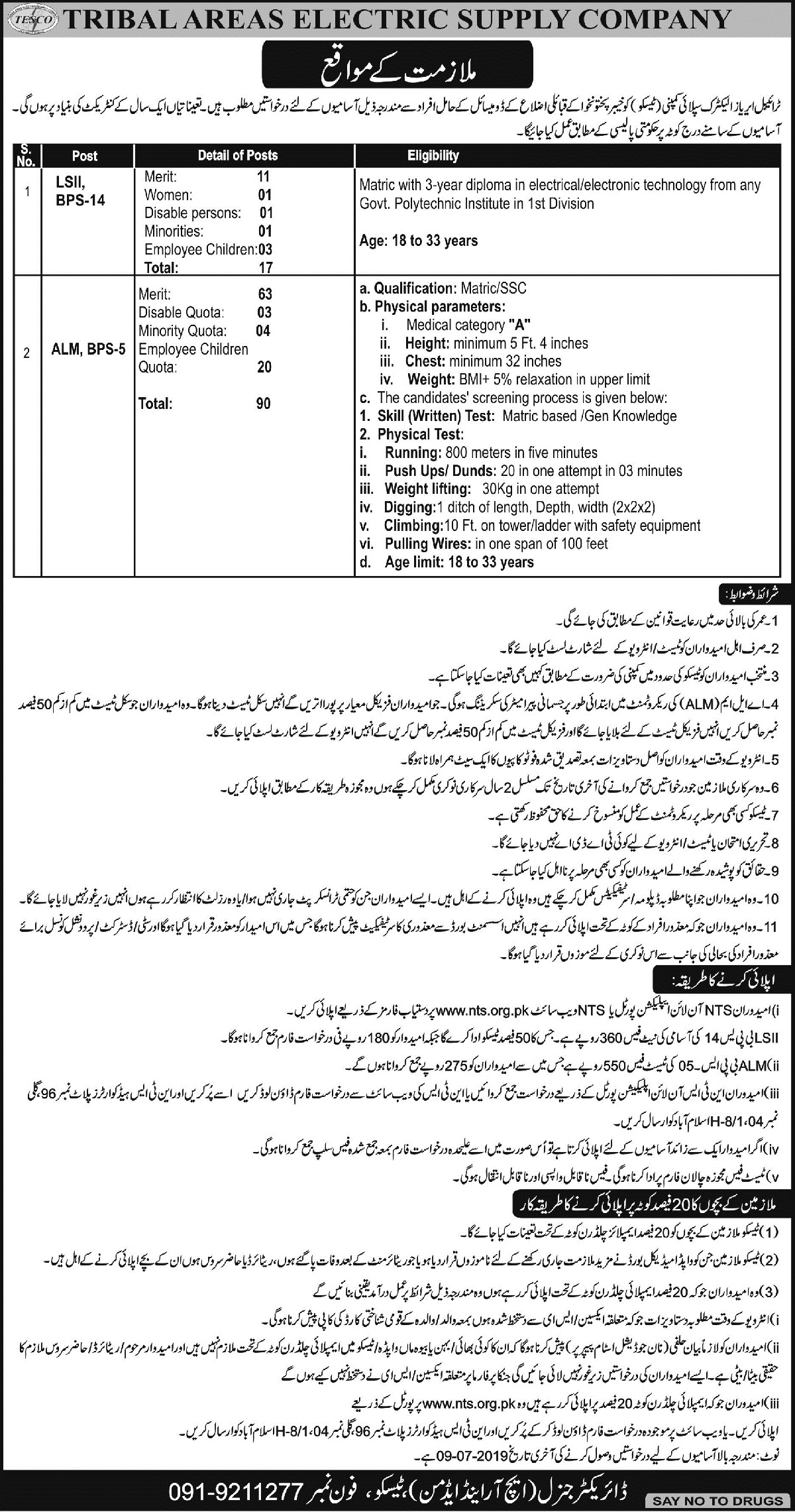 Tribal Areas Electric Supply Company TESCO Jobs NTS Test Roll No Slip Physical Test for the Post of ALM