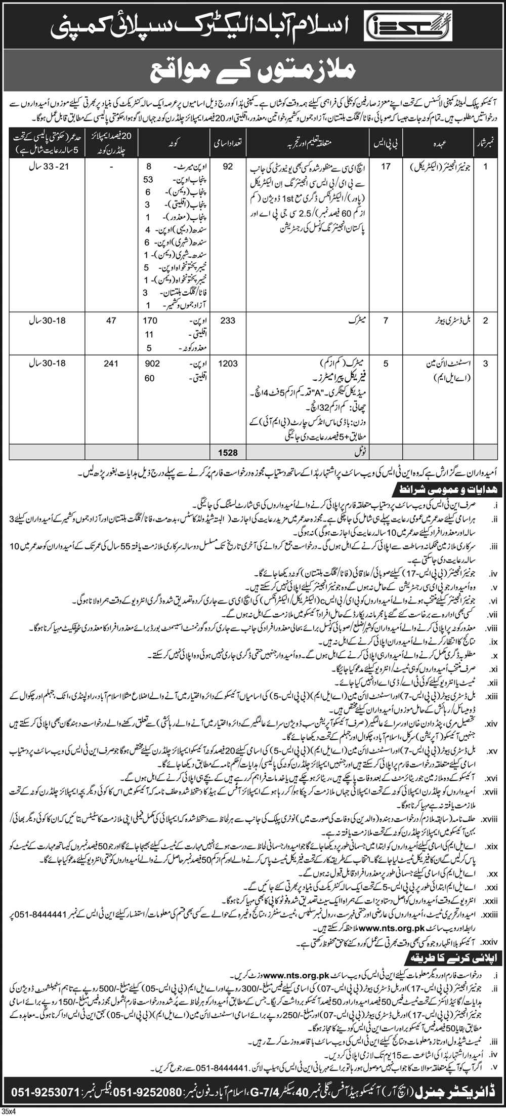 Islamabad Electric Supply Company IESCO Jobs NTS Test Answer Keys Result