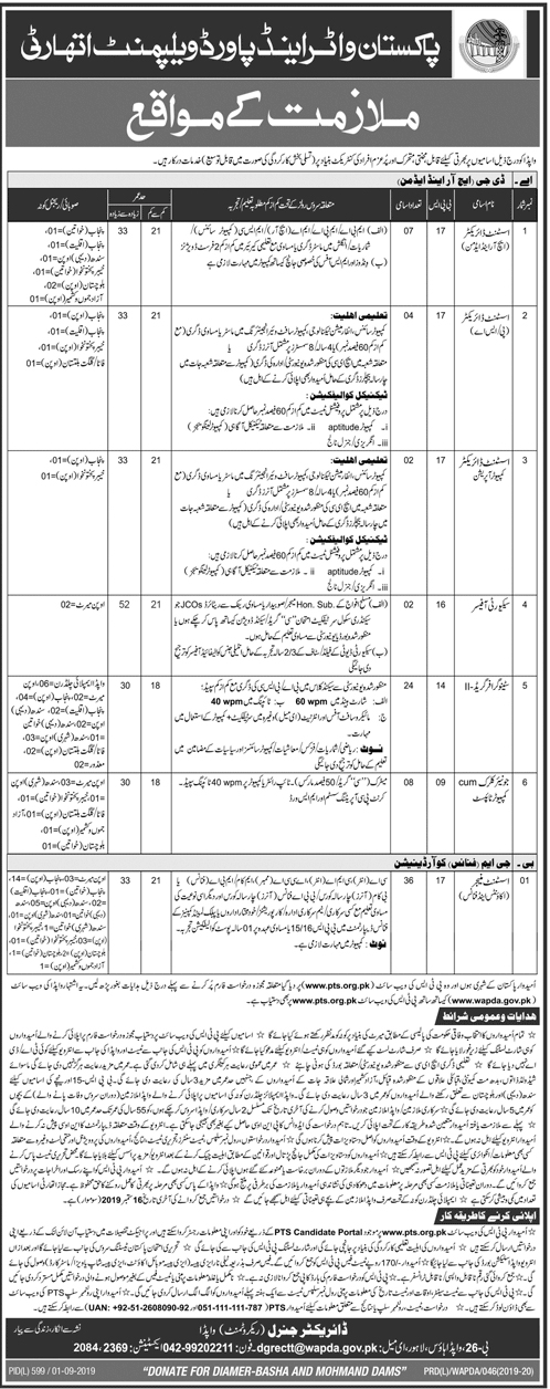 Water Power Development Authority Wapda Jobs PTS Test Roll No Slip