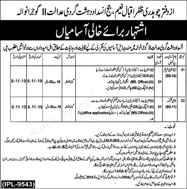 Anti Terrorism Court ATC Gujranwala Jobs 2019