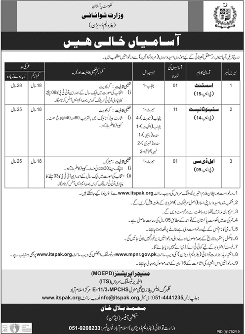 Ministry of Energy petroleum Division MPNR Jobs ITSPAK Test Roll No Slip