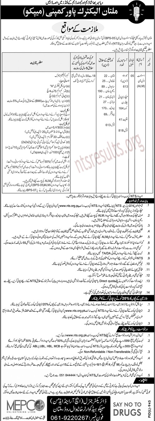 MEPCO SDO Junior Engineer Assistant Line Man ALM Jobs NTS Test Roll No Slip Physical Test