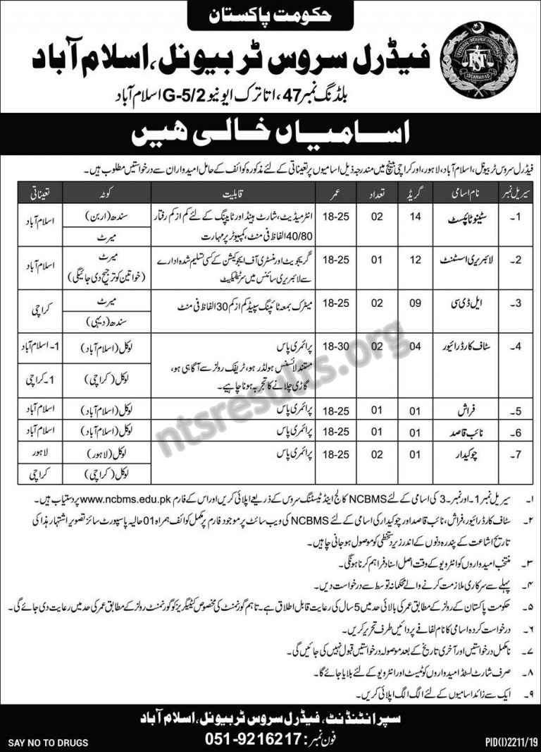 Federal Service Tribunal FST Jobs NCBMS Test Roll No Slip
