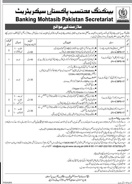 Banking Mohtasib Pakistan Secretariat Jobs OTS Test Online Results