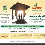 Ehsaas undergraduate scholarship program Test Roll No Slip