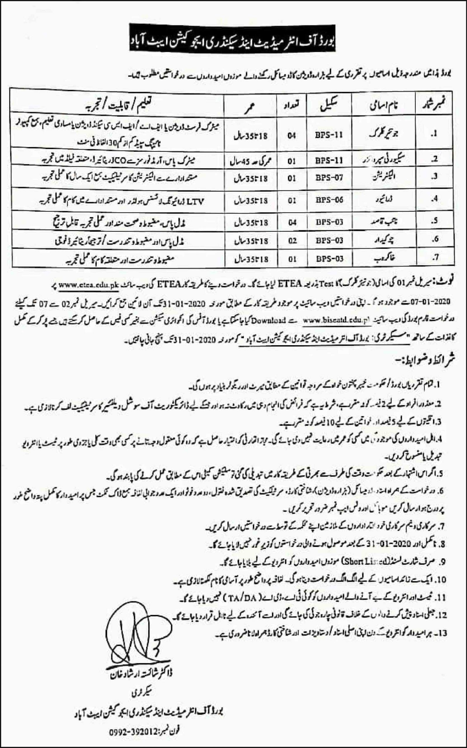 BISE Abbottabad Jobs ETEA Roll No Slip Board of Intermediate and Secondary Education, Abbottabad