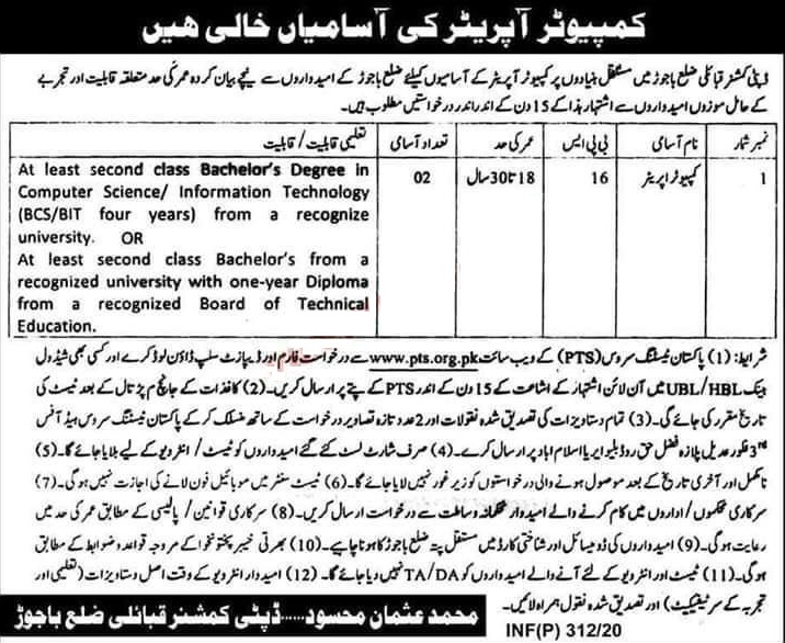 Deputy Commissioner Office District Bajaur Jobs PTS Roll No Slip Computer Operator