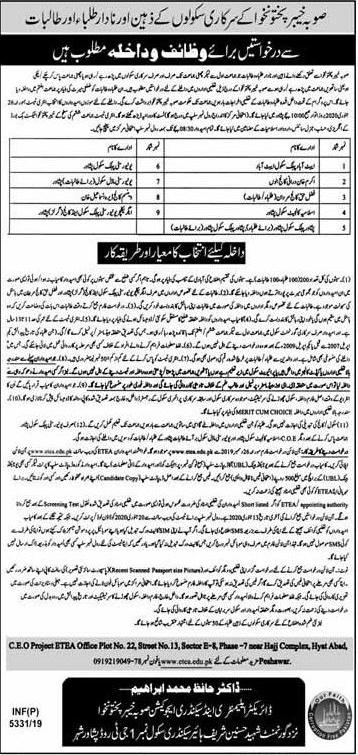 KPK Government Schools Scholarships ETEA Result