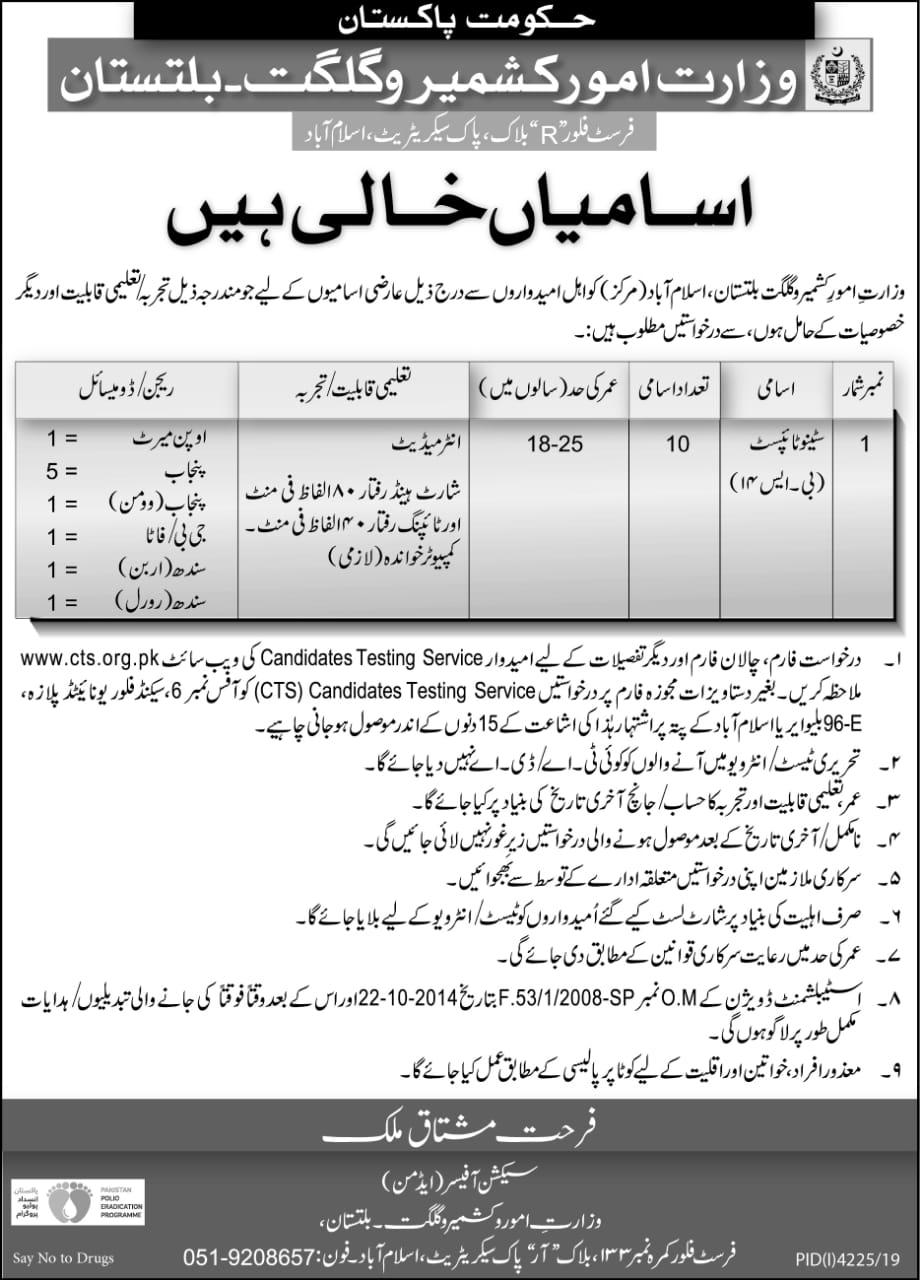 Ministry Of Kashmir Affairs GB Jobs CTS Roll No Slip