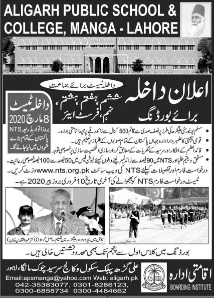 Aligarh Public School College Admission NTS Roll No Slip 6th 7th 8th 9th 11th Class