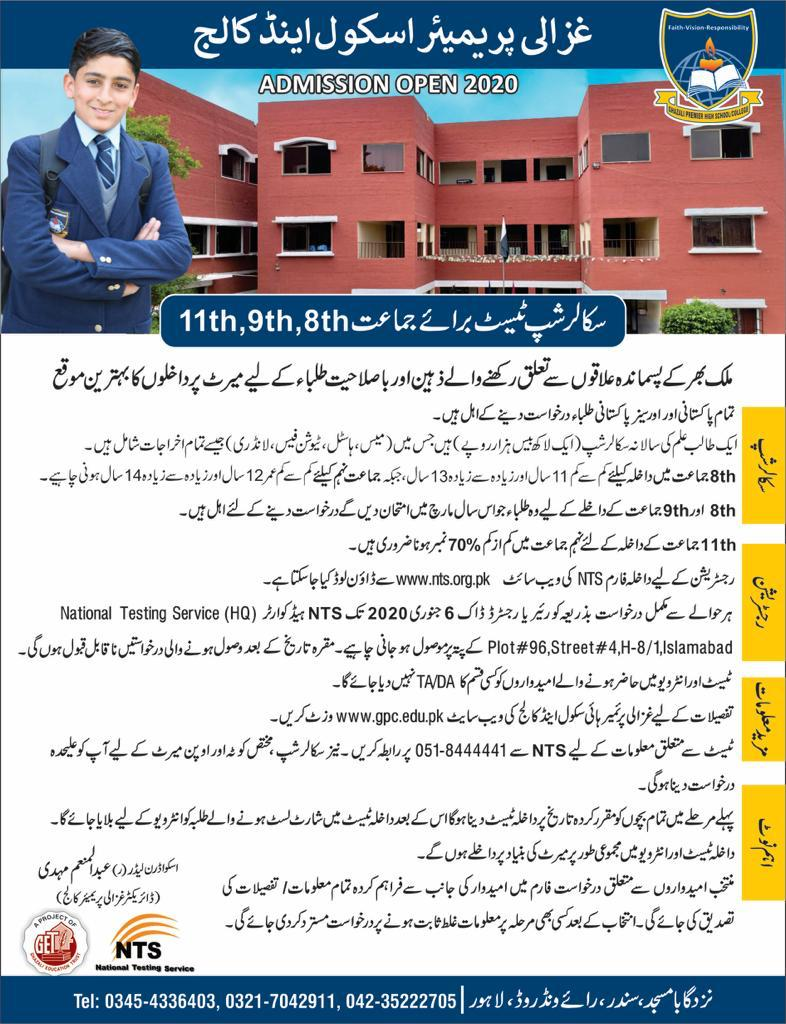 GPC Scholarship Test 8th 9th 11th Class NTS Test Result Merit List Ghazali Premier School & College