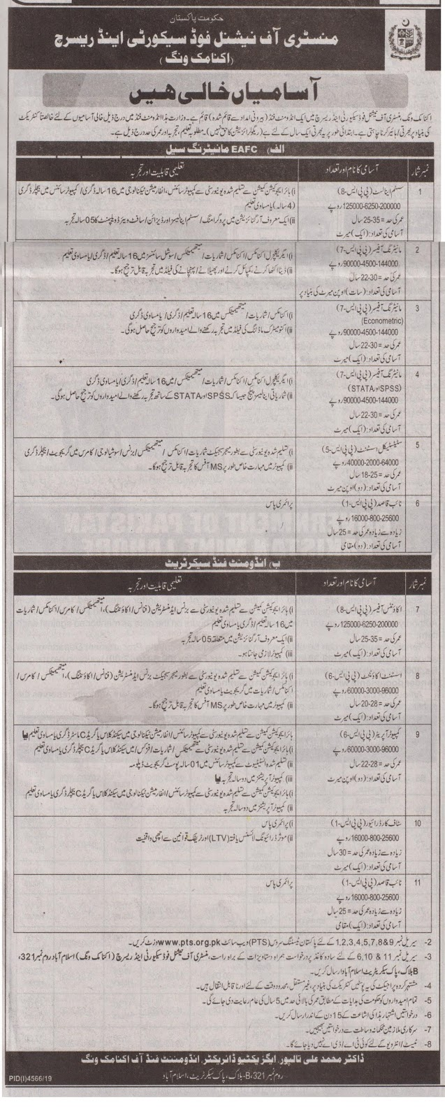 Ministry of National Food Security Research MNFSR Jobs PTS Roll No Slip Economic Wing (MNFSR-EW) 385