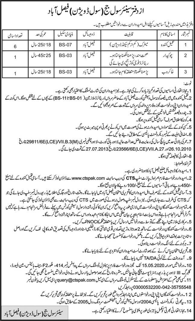 Senior Civil Judge office Faisalabad Jobs CTSPAK Roll No Slip