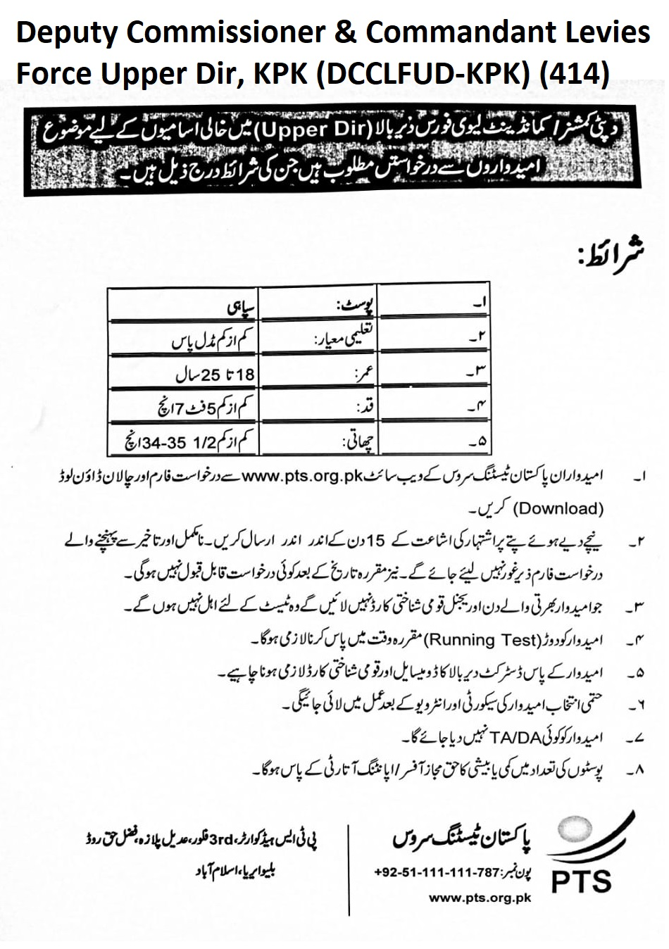 Levies Force Upper Dir Sipahi Jobs PTS Roll No Slip Deputy Commissioner & Commandant