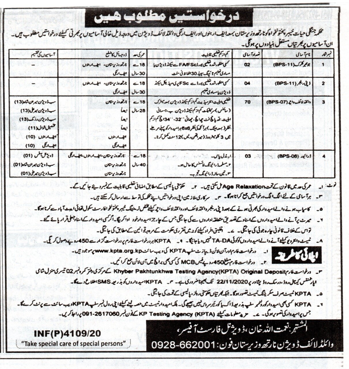 Divisional Forest Officer Wildlife North Waziristan Jobs KPTA Roll No Slip