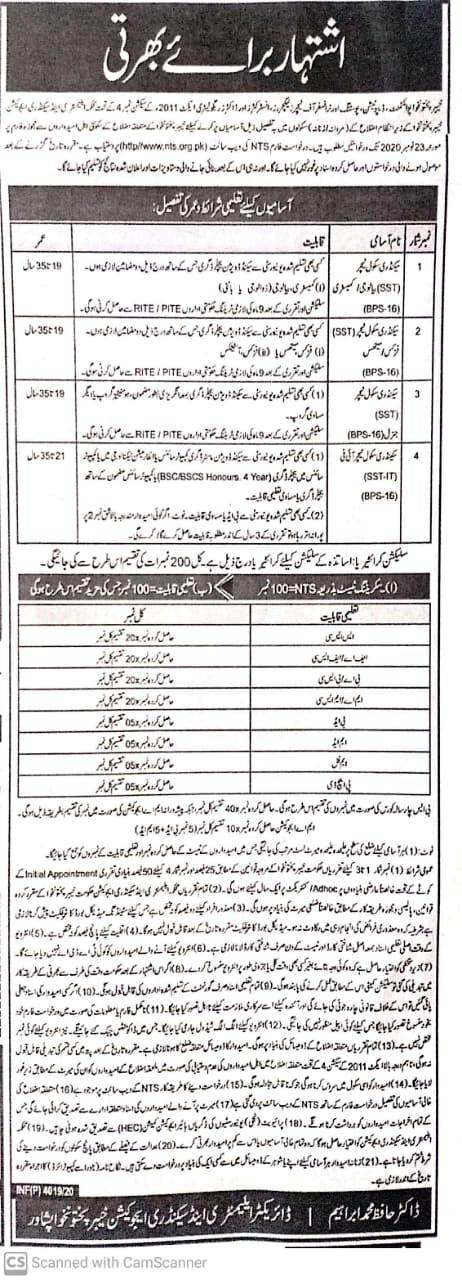 Elementary Secondary Education Department KPK Jobs NTS Roll No Slip SST Posts (BPS-16)