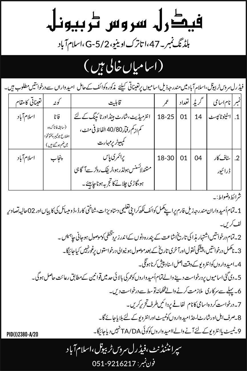 Federal Service Tribunal FST Jobs 2020