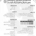 PMA Karachi PMA 59 Cadets Session Admission NTS Roll No Slip Pakistan Marine Academy
