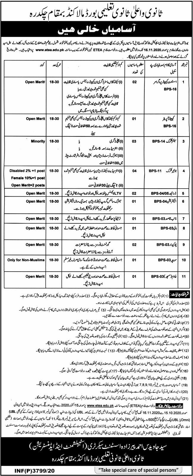 BISE Malakand Jobs ETEA Roll No Slip Board of Intermediate & Secondary Education