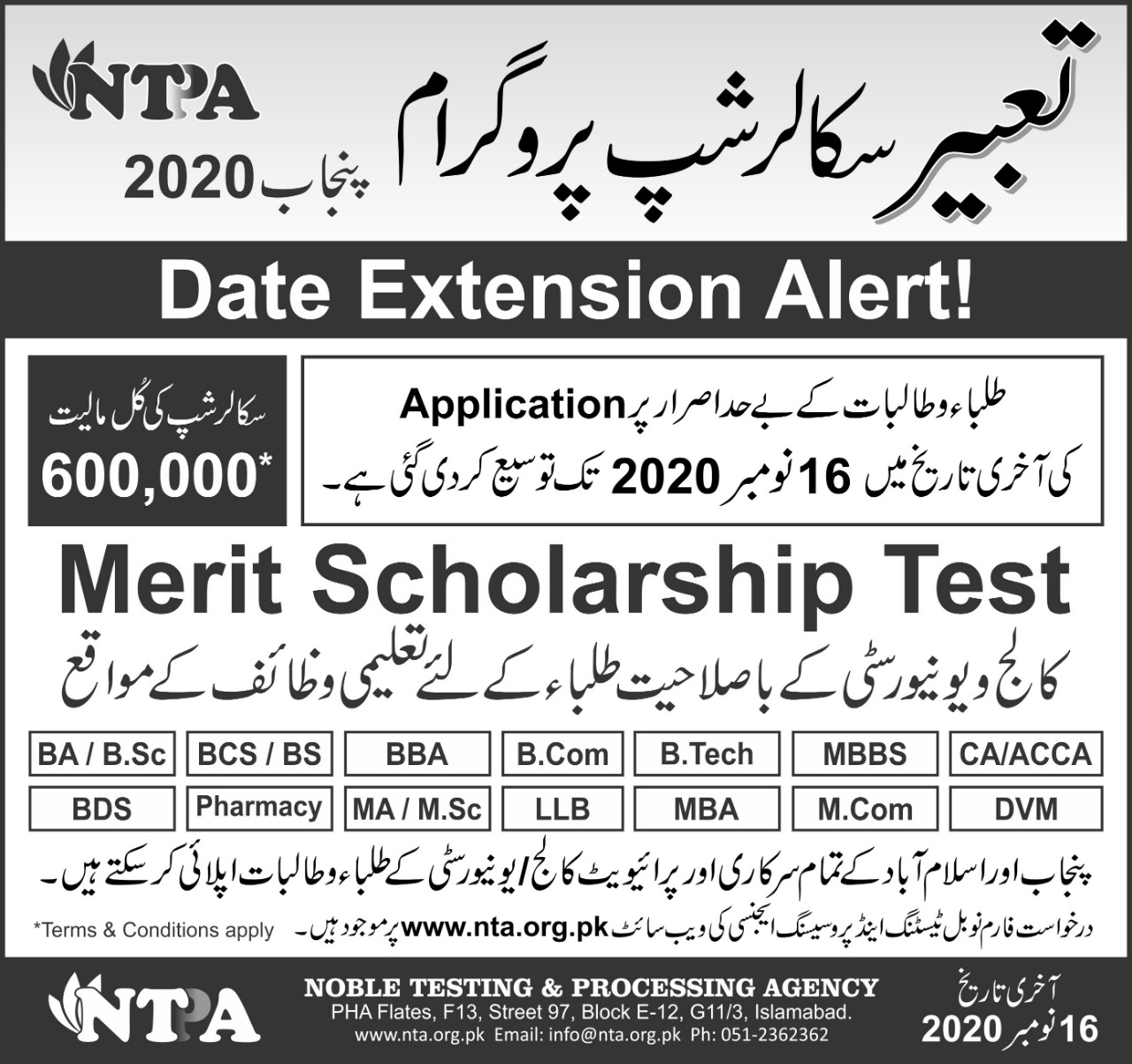 Tabeer Scholarship Program Punjab NTPA Roll No Slip