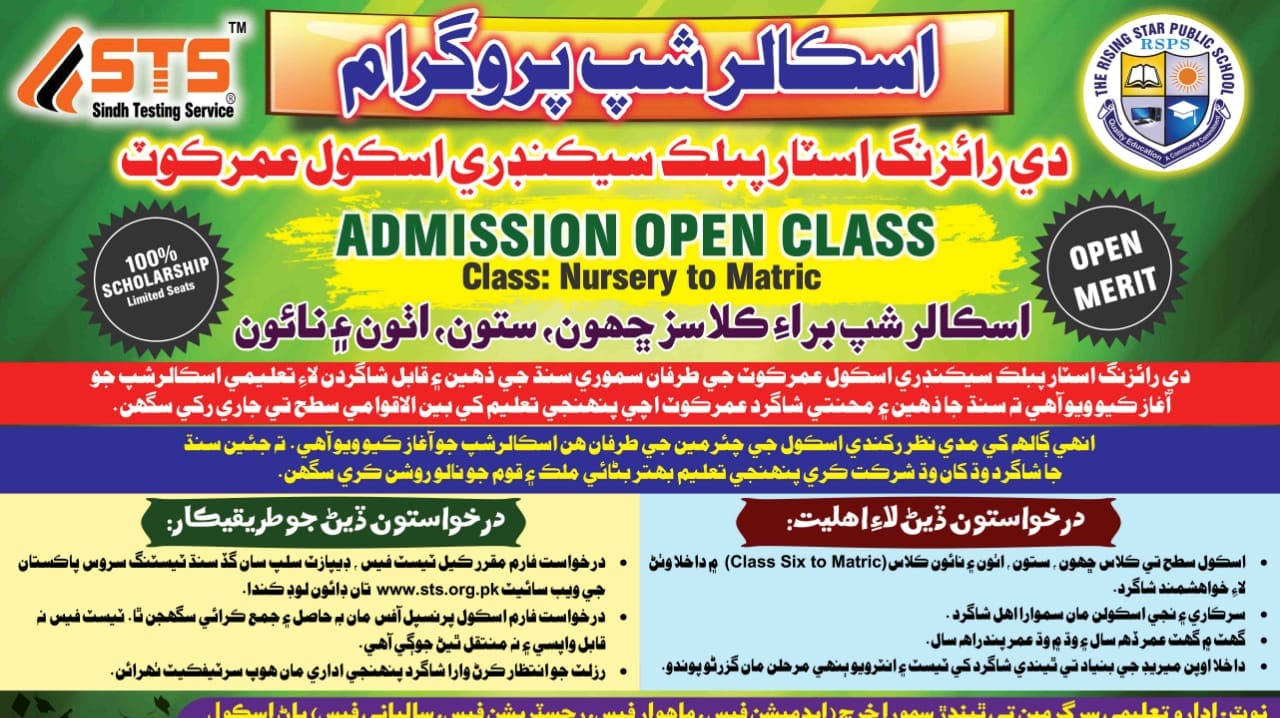 Rising Star Public Secondary School Umerkot Admissions STS Result 6th 7th 8th 9th Class Merit List Sindh Testing Service